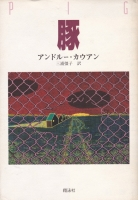 Pig by Andrew Cowan Japanese translation