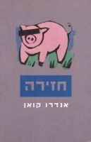 Pig by Andrew Cowan Hebrew edition