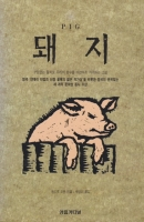 Pig by Andrew Cowan Korean translation